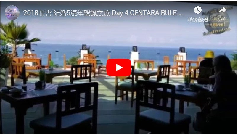 SeCeTravel-2018布吉-結婚5週年聖誕之旅-Day-4-CENTARA BULE MARINE-早餐