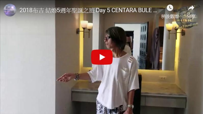 SeCeTravel-2018布吉-結婚5週年聖誕之旅-Day-5-CENTARA BULE MARINE-住後感