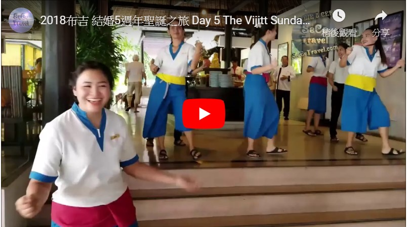 SeCeTravel-2018布吉-結婚5週年聖誕之旅-Day-5-The Vijitt-Sunday Brunch