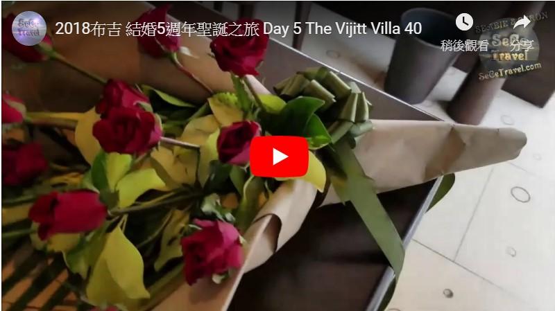 SeCeTravel-2018布吉-結婚5週年聖誕之旅-Day-5-The Vijitt-Villa 40