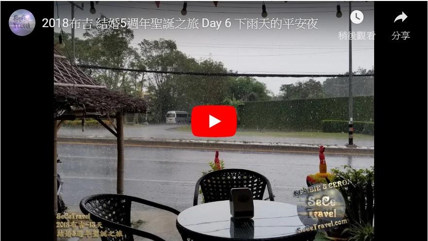 SeCeTravel-2018布吉-結婚5週年聖誕之旅-Day-6-下雨天的平安夜