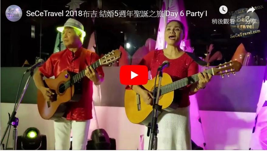 SeCeTravel-2018布吉-結婚5週年聖誕之旅-Day-6-Party I