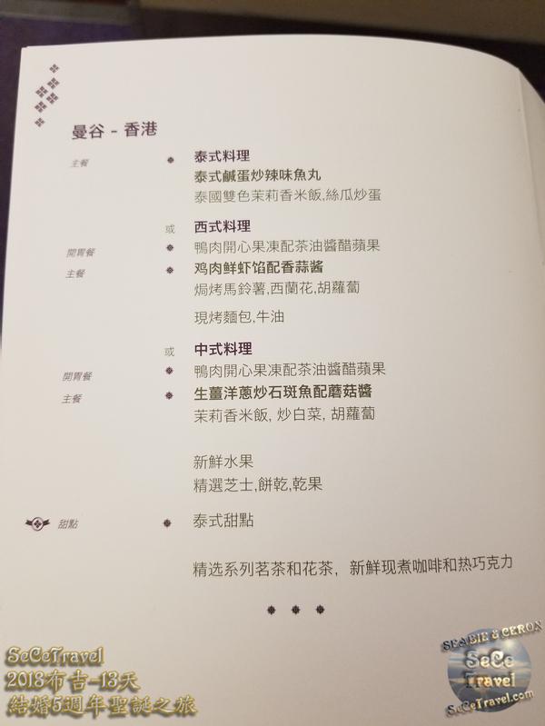 SeCeTravel-2018布吉-結婚5週年聖誕之旅-20181231-13-100
