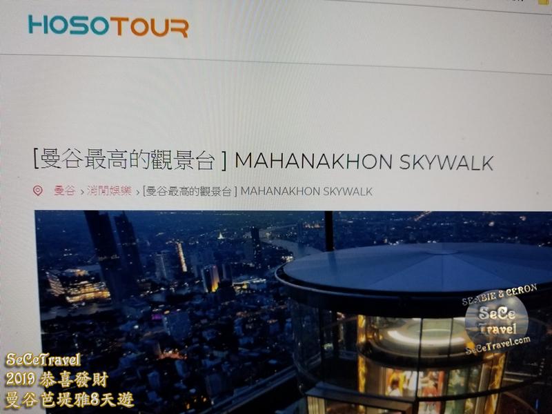 SeCeTravel-2019恭喜發財曼谷芭堤雅8天遊-20190131-1001