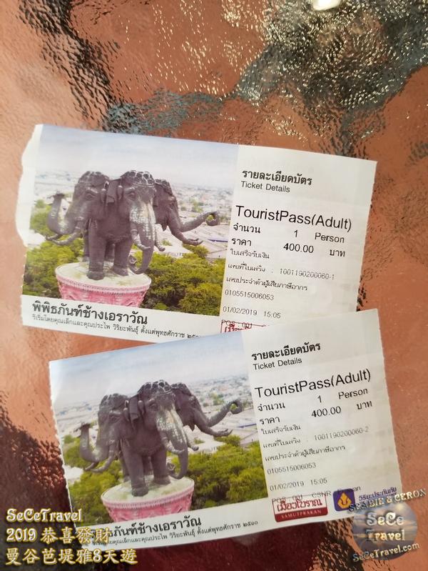 SeCeTravel-2019恭喜發財曼谷芭堤雅8天遊-20190201-2021
