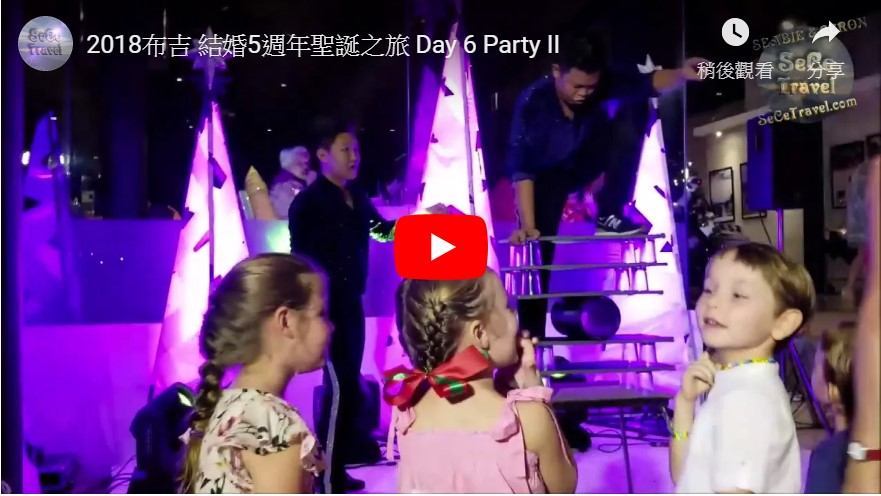 SeCeTravel-2018布吉-結婚5週年聖誕之旅-Day-6-Party II