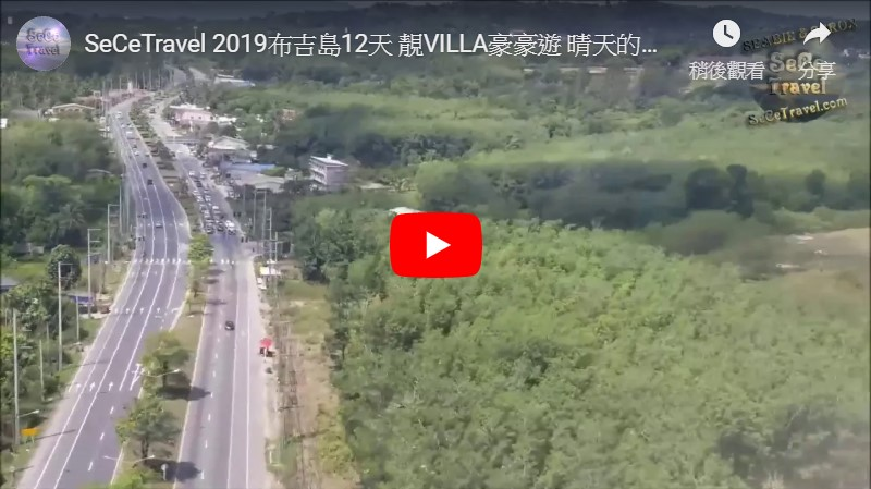 SeCeTravel-2019布吉島12天靚VILLA豪豪遊-晴天的布吉島機場