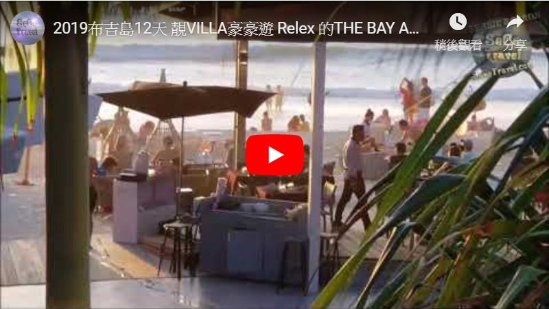 SeCeTravel-2019布吉島12天-靚VILLA豪豪遊-Relex 的THE BAY AND BEACH CLUB