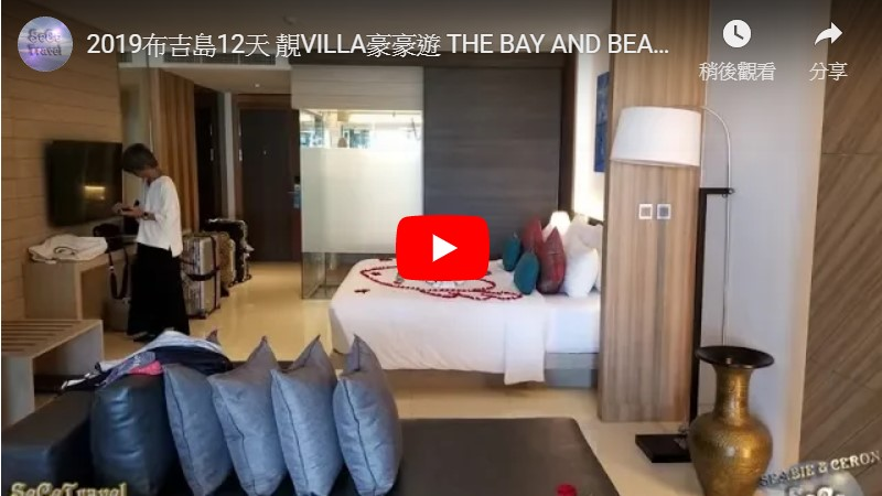 SeCeTravel-2019布吉島12天-靚VILLA豪豪遊-THE BAY AND BEACH CLUB HOTEL-BEACHFRONT SUITE