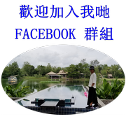 SeCeTravel-facebook群組 - 180x180