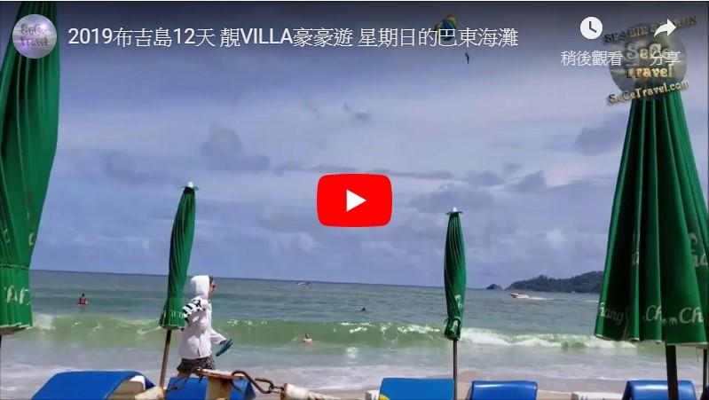 SeCeTravel-2019布吉島12天-靚VILLA豪豪遊-星期日的巴東海灘