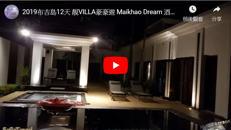 SeCeTravel-2019布吉島12天-靚VILLA豪豪遊-Maikhao Dream-酒店HEA足1日
