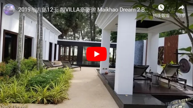 SeCeTravel-2019布吉島12天-靚VILLA豪豪遊-Maikhao Dream-2 Bedroom Pool Villa