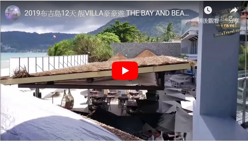 SeCeTravel-2019布吉島12天-靚VILLA豪豪遊-THE BAY AND BEACH CLUB HOTEL-早餐冇人的餐廳
