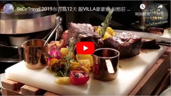 SeCeTravel-2019布吉島12天-靚VILLA豪豪遊-悅榕莊-Sunday Brunch