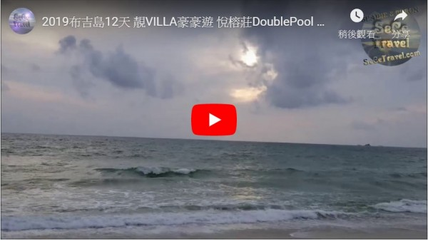 SeCeTravel-2019布吉島12天-靚VILLA豪豪遊-悅榕莊DoublePool Villa -BEACH