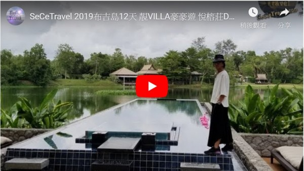 SeCeTravel-2019布吉島12天-靚VILLA豪豪遊-悅榕莊DoublePool Villa -VILLA CHAN