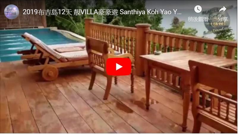 SeCeTravel-2019布吉島12天-靚VILLA豪豪遊-Santhiya Koh Yao Yai Resort-Ocean View Pool Villa