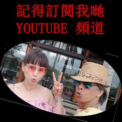 secetravel-youtube訂閱 250x250