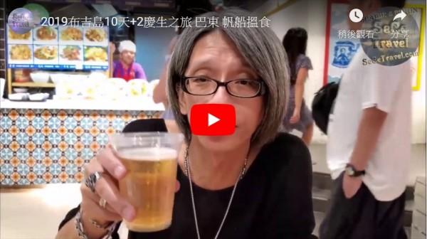 SeCeTravel-2019布吉島10天+2慶生之旅-巴東- 帆船搵食