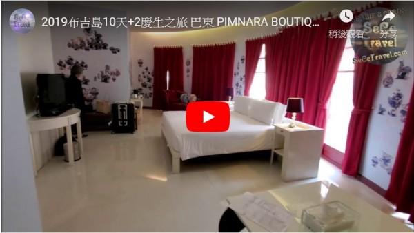 SeCeTravel-2019布吉島10天+2慶生之旅-巴東- PIMNARA BOUTIQUE HOTEL