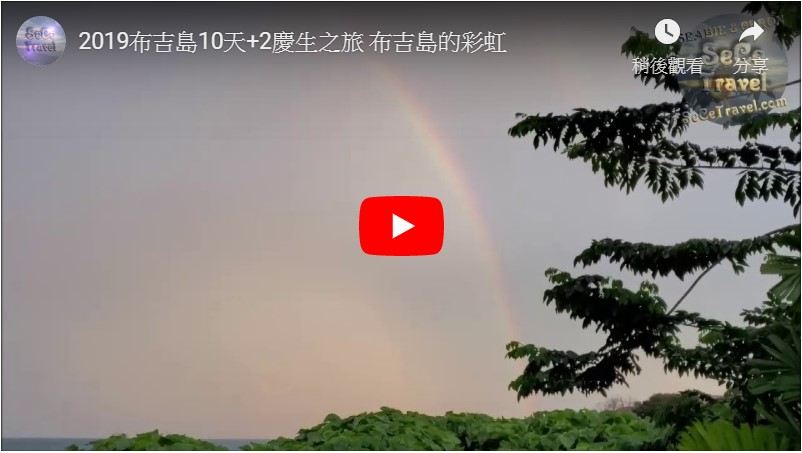 SeCeTravel-2019布吉島10天+2慶生之旅-布吉島的彩虹