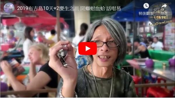 SeCeTravel-2019布吉島10天+2慶生之旅-開螄蚶(血蛤)-話咁易