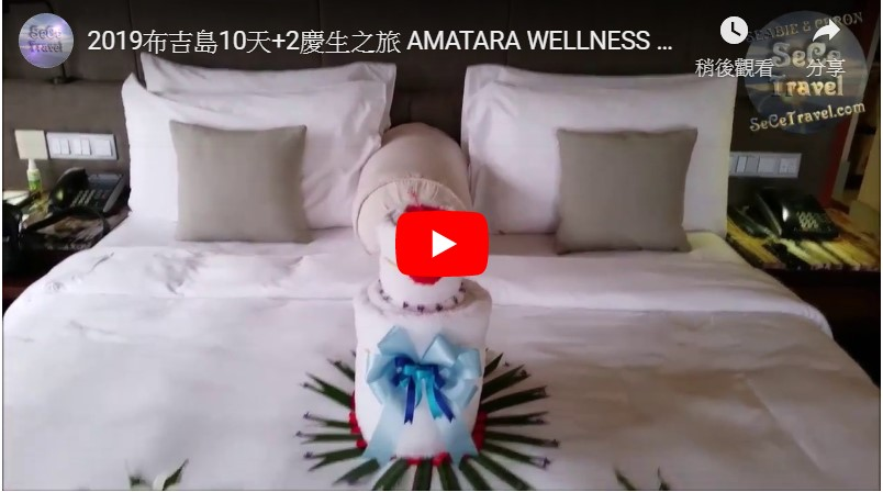 SeCeTravel-2019布吉島10天+2慶生之旅-AMATARA WELLNESS RESORT-OCEAN VIEW POOL VILLA 27