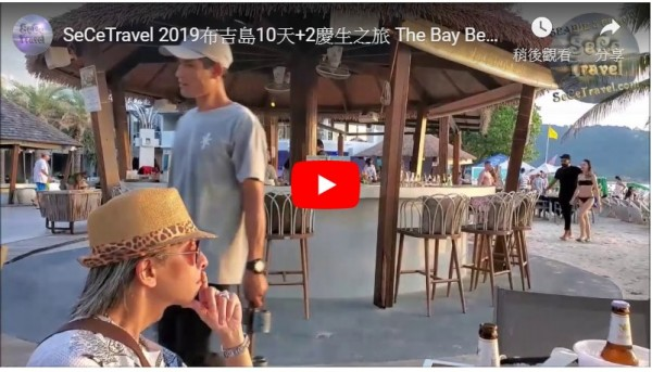 SeCeTravel-2019布吉島10天+2慶生之旅-The Bay Beach Club